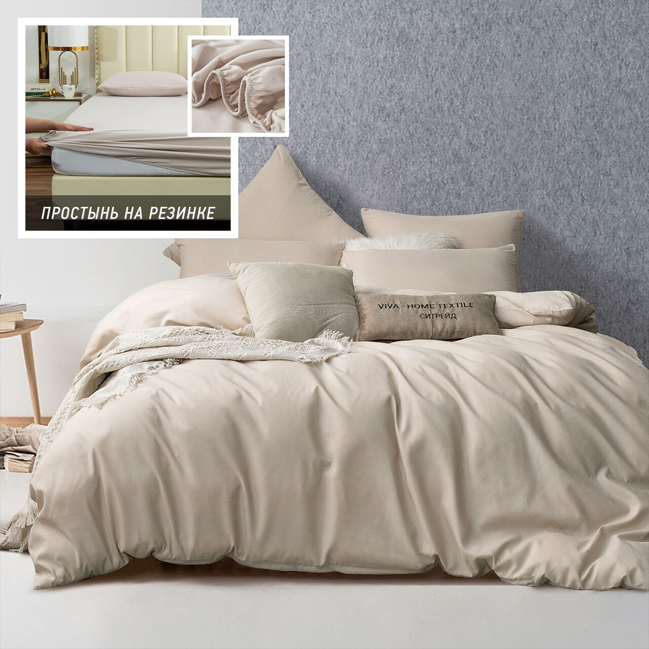 Комплект постельного белья Однотонный Сатин на резинке CSR024